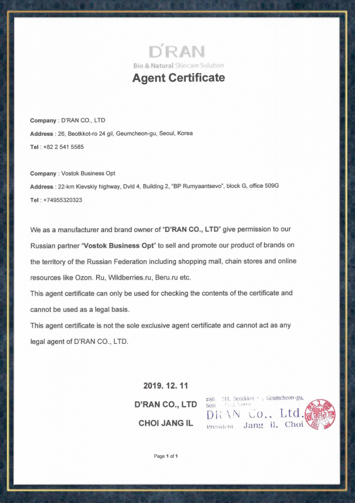 D'RAN_Partnership of Certificate_Russia.png