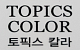 TOPICS COLOR
