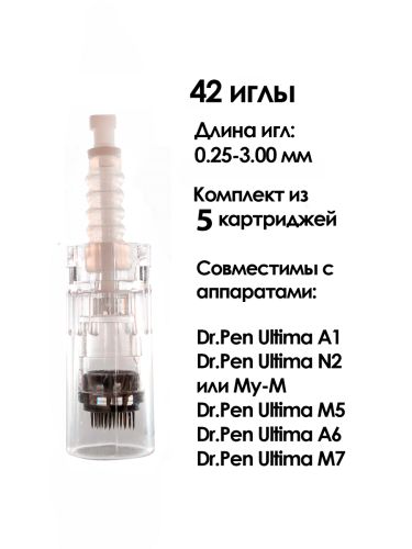 DERMA PEN Dr.pen Bayonet white cartridge 42 needle Картридж на 42 иглы для  My-M/А1/N2/M5/А6 5 шт фото 2